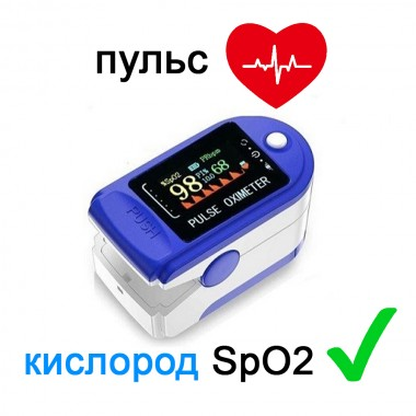 Пульсоксиметр на палец OxyPulse OX831Blue точный лучший для измерения пульса и кислорода в крови SpO2